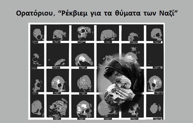 """Ίδρυμα Σταύρος Νιάρχος : 1η Πανελλήνια εκτέλεση του Ορατόριου """"Ρέκβιεμ για τα θύματα των Ναζί"""""""
