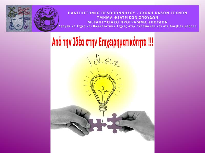 Το πρώτο Θεατροπαιδαγωγικό Πρόγραμμα Επιχειρηματικότητας στο Κατάστημα Κράτησης Ναυπλίου.