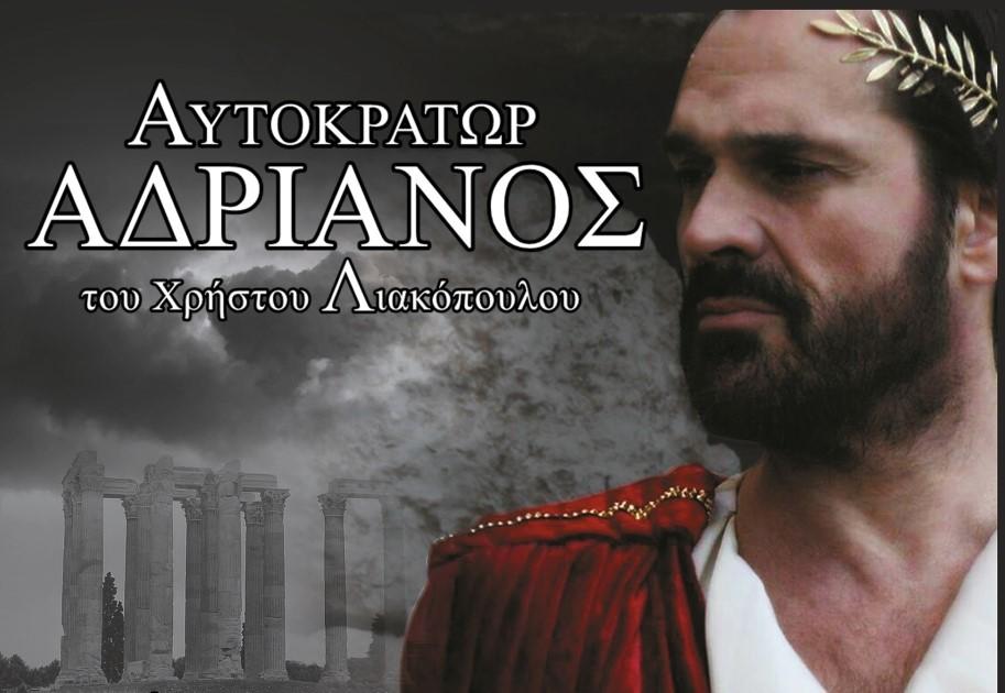 Αυτοκράτωρ Αδριανός