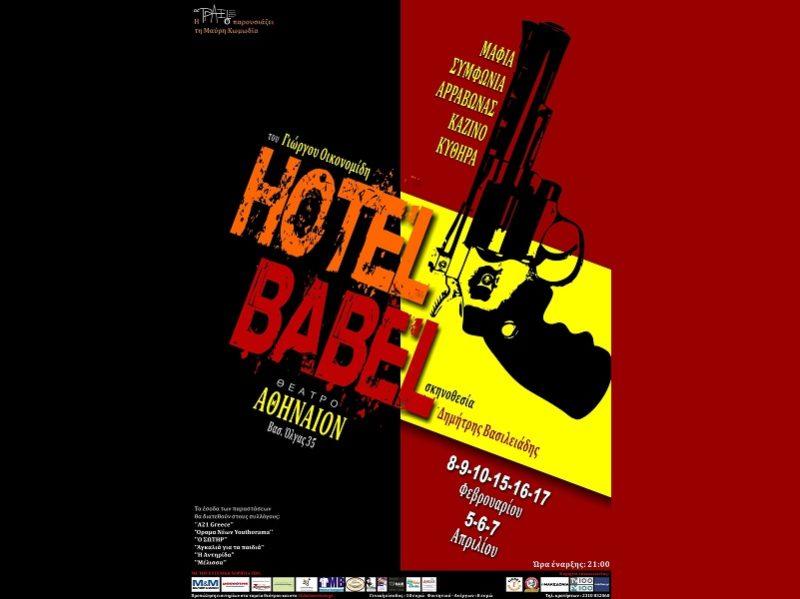 HOTEL-BABEL