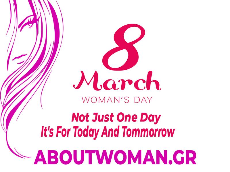 8 Μαρτίου Παγκόσμια ημέρα της γυναίκας