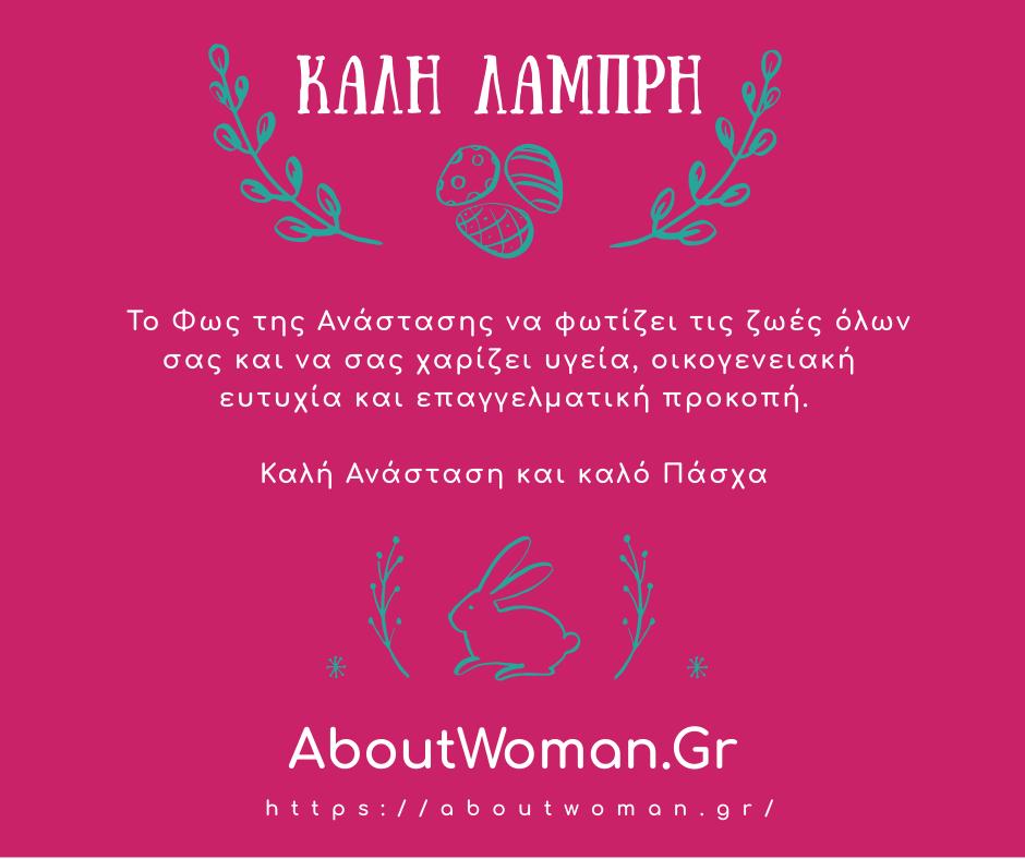 To aboutwoman.gr εύχεται σε όλες και όλους Καλή Ανάσταση και Καλό Πάσχα