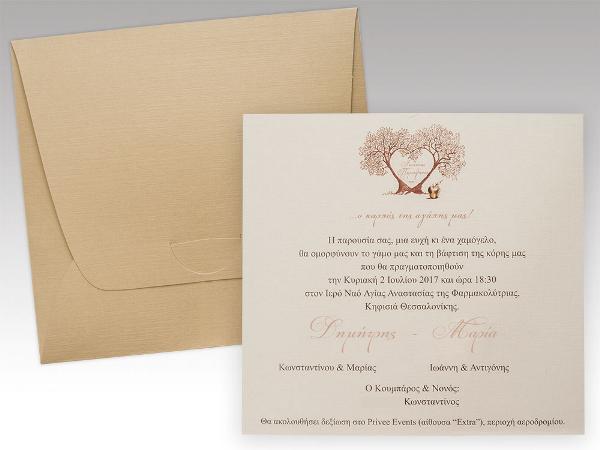 Ποιήματα Γάμου για Προσκλητήρια
